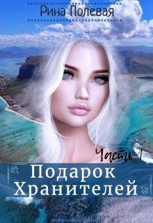 """Книга. """"Подарок Хранителей Часть 1"""" читать онлайн"""