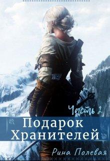 """Книга. """"Подарок Хранителей Часть 2"""" читать онлайн"""