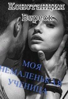 """Книга. """"Моя немаленькая ученица"""" читать онлайн"""