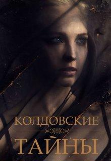 """Книга. """"Колдовские тайны"""" читать онлайн"""