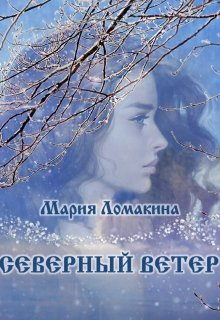 """Книга. """"Северный ветер"""" читать онлайн"""