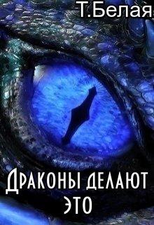 """Книга. """"Драконы делают Это"""" читать онлайн"""