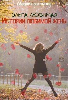 """Книга. """"Истории любимой жены"""" читать онлайн"""