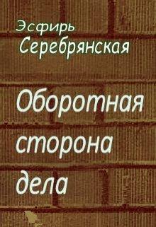 """Книга. """"Оборотная сторона дела"""" читать онлайн"""