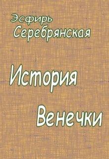 """Книга. """"История Венечки"""" читать онлайн"""