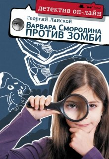 "Книга. ""Варвара Смородина против зомби"" читать онлайн"