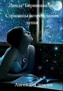 """Книга. """" Страницы возрождения души. Ангел для демона"""" читать онлайн"""
