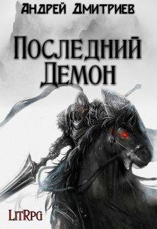 """Книга. """"Последний Демон"""" читать онлайн"""