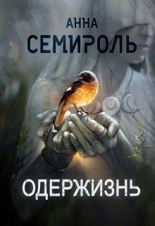 """Книга. """"Одержизнь"""" читать онлайн"""
