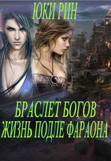 """Книга. """"Браслет Богов Жизнь Подле Фараона книга 1"""" читать онлайн"""