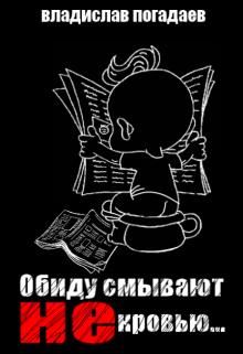 """Книга. """"Обиду смывают не кровью..."""" читать онлайн"""