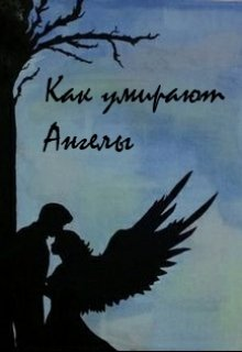 "Книга. ""Как умирают ангелы"" читать онлайн"