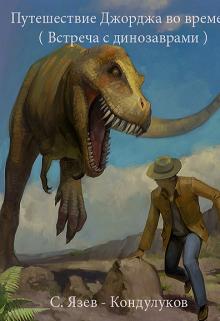 """Книга. """"Путешествие Джорджа во времени (встреча с динозаврами)"""" читать онлайн"""