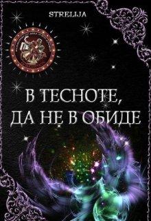 """Книга. """"В тесноте, да не в обиде"""" читать онлайн"""