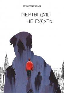 """Книга. """"Мертві душі не гудуть"""" читати онлайн"""