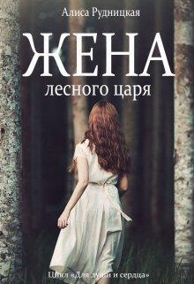 "Книга. ""Жена лесного царя"" читать онлайн"