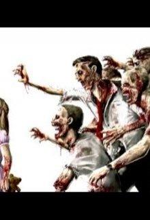 """Книга. """"Прошаренный зомби-Апокалипсис"""" читать онлайн"""