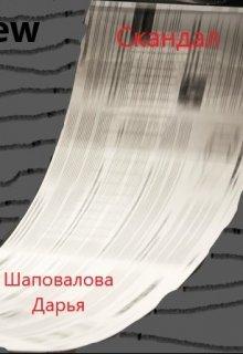 """Книга. """"Скандал"""" читать онлайн"""