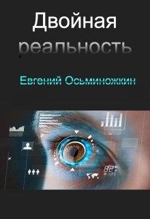 """Книга. """"Двойная реальность"""" читать онлайн"""