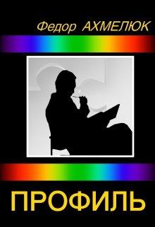 """Книга. """"Профиль"""" читать онлайн"""