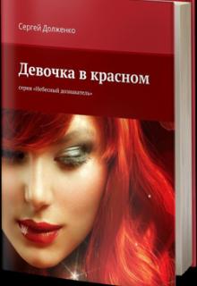 """Книга. """"Девочка в красном"""" читать онлайн"""
