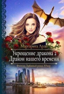 """Книга. """"Укрощение дракона 2. Дракон нашего времени"""" читать онлайн"""