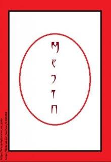 """Книга. """"Концептуальные положения магии Вселенной Древних Свитков"""" читать онлайн"""
