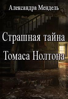 """Книга. """"Страшная тайна Томаса Нолтона"""" читать онлайн"""