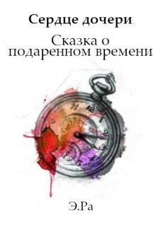 """Книга. """"Сердце дочери: Сказка о подаренном времени"""" читать онлайн"""