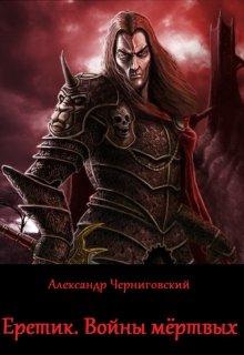 """Книга. """"Еретик. Войны мертвых"""" читать онлайн"""