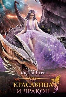 """Книга. """"Красавица и Дракон """" читать онлайн"""