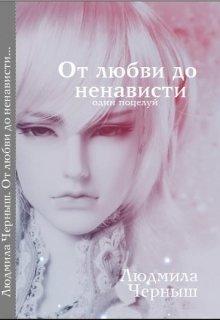 "Книга. ""От любви до ненависти... один поцелуй"" читать онлайн"