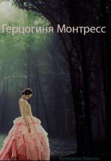 "Книга. ""Герцогиня Монтресс"" читать онлайн"