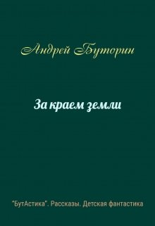 """Книга. """"За краем земли"""" читать онлайн"""