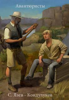"Книга. ""Авантюристы"" читать онлайн"