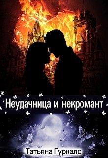 """Книга. """"Неудачница и некромант"""" читать онлайн"""