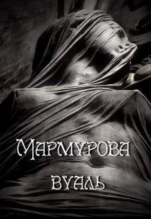"Книга. ""Мармурова вуаль"" читати онлайн"