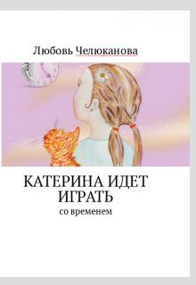 """Книга. """"Катя, Бублик и другие приключения во времени."""" читать онлайн"""