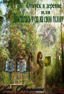 """Книга. """"Отпуск в деревне или Дождалась чуда на свою голову..."""" читать онлайн"""