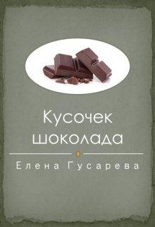 """Книга. """"Кусочек шоколада"""" читать онлайн"""