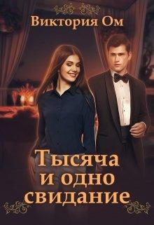 """Книга. """"Тысяча и одно свидание"""" читать онлайн"""