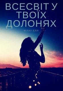 """Книга. """"Всесвіт у твоїх долонях"""" читати онлайн"""