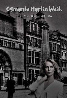 """Книга. """"Памятки из жизни: «осменнта Мерлин Вайт»"""" читать онлайн"""
