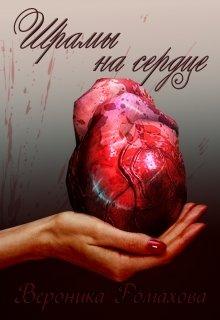 "Книга. ""Шрамы на сердце"" читать онлайн"