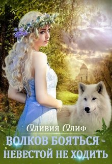"""Книга. """"Волков бояться - Невестой не ходить."""" читать онлайн"""
