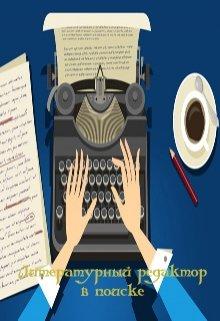 """Книга. """"Литературный редактор в поиске """" читать онлайн"""