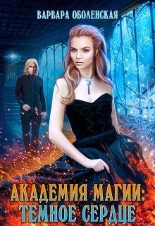 """Книга. """"Академия Магии: Темное Сердце"""" читать онлайн"""