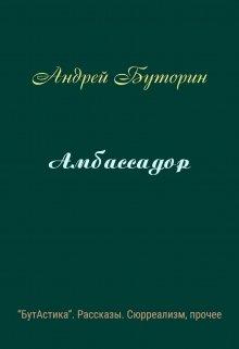"""Книга. """"Амбассадор"""" читать онлайн"""