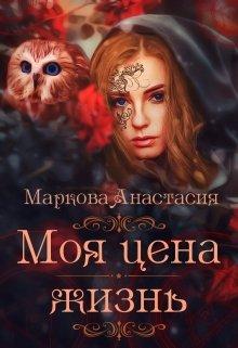 """Книга. """"Моя цена - жизнь"""" читать онлайн"""