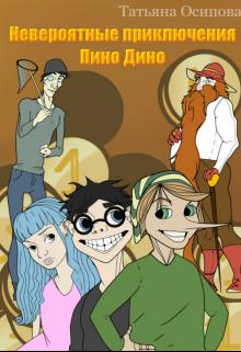 """Книга. """"Невероятные приключения Пино Дино"""" читать онлайн"""